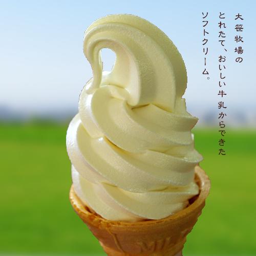 icecream_text